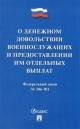 Федеральный закон о денежном довольствии военнослужащих и предоставлении им отдельных выплат №306